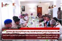 لجنة سعودية عليا لحل اشكالية الإمارات والحكومة اليمينية حول سقطرى