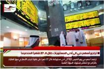 تراجع أسهم دبي الى أدنى المستويات خلال الـ 27 شهراً المنصرماً