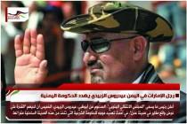 رجل الإمارات في اليمن عيدروس الزبيدي يهدد الحكومة اليمنية