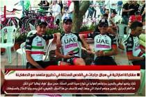 مشاركة اماراتية في سباق دراجات في القدس المحتلة في تطبيع متعمد مع الصهاينة