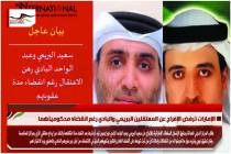 الإمارات ترفض الإفراج عن المعتقلين البريمي والبادي رغم انقضاء محكوميتهما