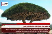 مسؤول يمني يدعو الإمارات لمراجعة التاريخ اليمني