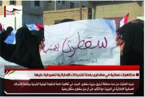 مظاهرات نسائية في سقطرى رفضاً للتحركات الإماراتية للسيطرة عليها