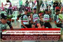 الأولمبية الفلسطينية تعتبر مشاركة الإمارات ب