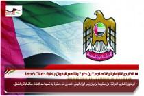الخارجية الإماراتية تهاجم