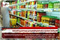 مطالبات اماراتية بإعفاء السلع الأساسية من قيمة الضريبة المضافة