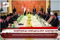 الحكومة اليمنية .. الخلاف بيننا وبين الإمارات حول السيادة الوطنية