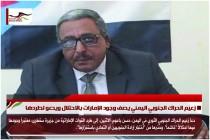 زعيم الحراك الجنوبي اليمني يصف وجود الإمارات بالاحتلال ويدعو لطردها