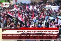 استمرار المظاهرات الرافضة للتواجد الإماراتي في سقطرى