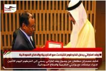 وفد اماراتي يصل للخرطوم للتباحث مع الخارجية والدفاع السودانية