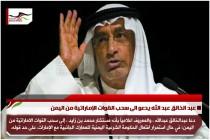 عبد الخالق عبد الله يدعو الى سحب القوات الإماراتية من اليمن