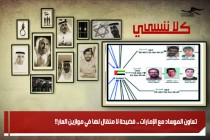 تعاون الموساد مع الإمارات .. فضيحة لا مثقال لها في موازين العار!!