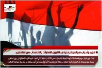 قوى وأحزاب سياسية يمنية يطالبون الإمارات بالانسحاب من سقطرى