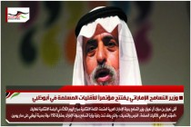 وزير التسامح الإماراتي يفتتح مؤتمراً للأقليات المسلمة في أبوظبي