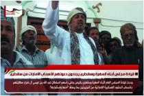 قيادة مجلس أبناء المهرة وسقطرى يجددون دعوتهم لانسحاب الامارات من سقطرى