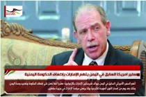 سفير امريكا السابق في اليمن يتهم الإمارات بإضعاف الحكومة اليمنية