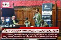 ندوة في البرلمان البريطاني حول الانتهاكات الحقوقية في الإمارات