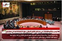 اليمن يشكو الإمارات في مجلس الأمن الدولي حول انتهاكاتها في سقطرى