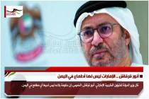 أنور قرقاش .. الإمارات ليس لها أطماع في اليمن
