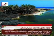 الإمارات تطمع بإنشاء منتجع سياحي في سقطرى