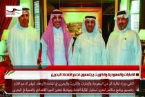 الامارات والسعودية والكويت يجتمعون لدعم اقتصاد البحرين