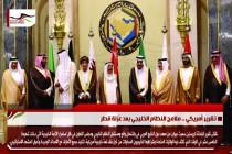 تقرير أمريكي .. ملامح النظام الخليجي بعد عُزلة قطر