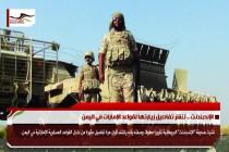 الإندبندنت .. تنشر تفاصيل زيارتها لقواعد الإمارات في اليمن