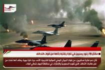 مقتل 10 جنود يمنيين في غارة يشتبه بأنها من قوات التحالف