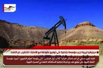 ميليشيا ليبية تجبر مؤسسة نفطية على توقيع عقودها مع الامارات للتنقيب عن النفط