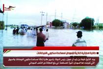طائرة اماراتية اغاثية للسودان لمساعدة منكوبي الفيضانات