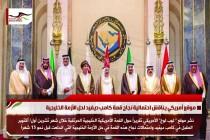 موقع أمريكي يناقش احتمالية نجاح قمة كامب ديفيد لحل الأزمة الخليجية