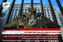 نائب وزير الدفاع الروسي يلتقي بوزير الدولة لشؤون الدفاع