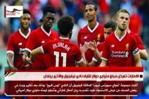 الامارات تعرض مبلغ ملياري دولار لشراء نادي ليفربول والأخير يرفض