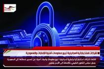 شركات استخباراتية اسرائيلية تبيع معلومات أمنية للإمارات والسعودية