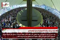 محمد بن زايد يهنئ السعودية بنجاح موسم الحج