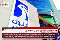 أدنوك الإماراتية تستعد لبيع حصص في انشطة التكرير