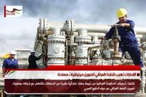الإمارات تهرب النفط العراقي لتمويل ميليشيات مسلحة