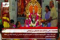 الإمارات تنهي بناء أكبر معبد هندوسي في أبوظبي