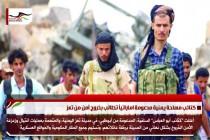 كتائب مسلحة يمنية مدعومة اماراتياً تطالب بخروج آمن من تعز