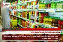 ارتفاع معدل التضخم في الامارات بنسبة 3.78%