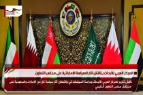 المركز العربي للأبحاث يناقش آثار السياسة الإماراتية على مجلس التعاون