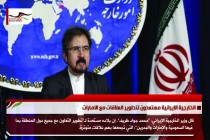 الخارجية الايرانية مستعدون لتطوير العلاقات مع الامارات