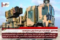 الأناضول .. شركة تركية تطور قاذفة صواريخ لصالح الإمارات