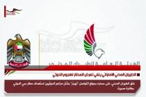 الطيران المدني الاماراتي ينفي تعرض المطار لهجوم الحوثي