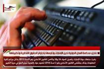 بيان الدولي للعدالة وحقوق الانسان حول تعديل قانون جرائم المعلومات بالدولة