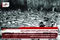 تقرير أممي يتهم ضباط اماراتيين باغتصاب معتقلين يمنيين