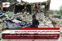 الإمارات تنتقد التقرير الأممي الذي يتهمها بارتكاب جرائم حرب في اليمن