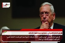 وزير الدفاع الأمريكي .. سنراجع دعمنا لقوات التحالف