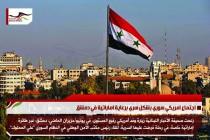 اجتماع امريكي سوري بشكل سري برعاية اماراتية في دمشق