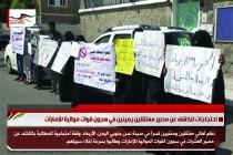 احتجاجات للكشف عن مصير معتقلين يمينين في سجون قوات موالية للإمارات